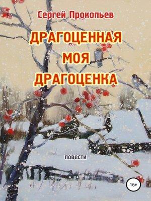 cover image of Драгоценная моя Драгоценка