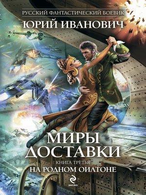 cover image of На родном Оилтоне