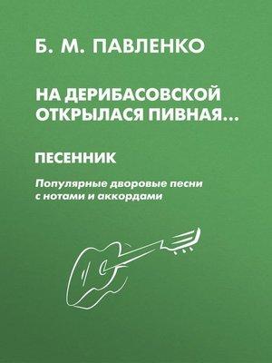cover image of На Дерибасовской открылася пивная. Песенник. Популярные дворовые песни с нотами и аккордами