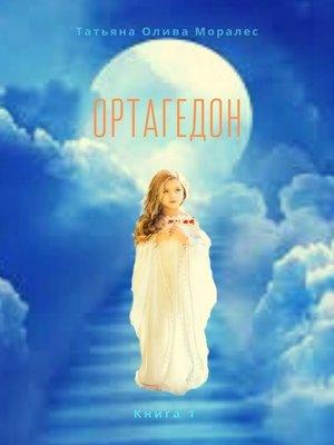 cover image of Ортагедон. Книга 1