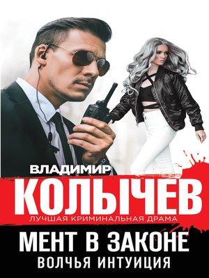 cover image of Волчья интуиция