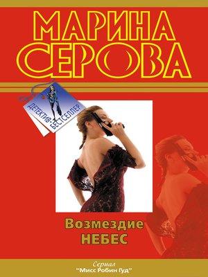 cover image of Возмездие небес