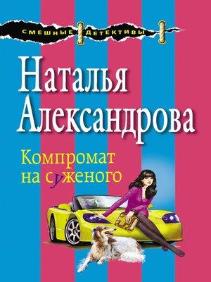 cover image of Компромат на суженого