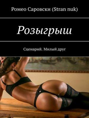 cover image of Маскарад. Сценарий. Милыйдруг