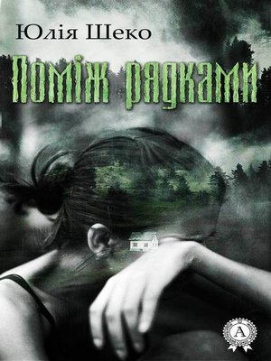 cover image of Поміж рядками