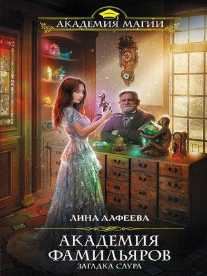 cover image of Академия фамильяров. Загадка саура