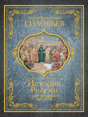 cover image of История России с древнейших времен