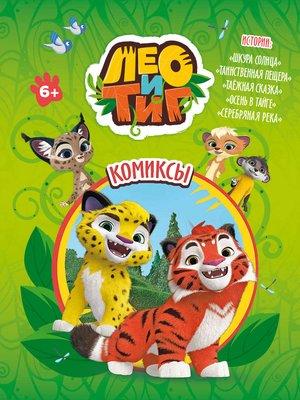 cover image of Лео и Тиг. «Шкура Солнца» и другие истории. Комиксы