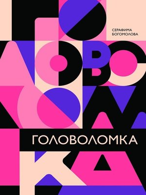 cover image of Головоломка