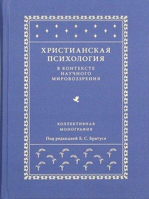 cover image of Христианская психология в контексте научного мировоззрения