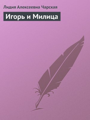 cover image of Игорь и Милица