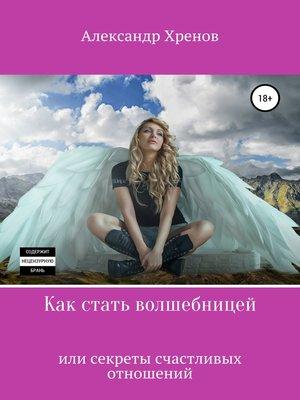 cover image of Как стать волшебницей, или Секреты счастливых отношений