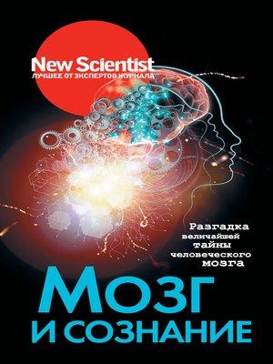 cover image of Мозг и сознание. Разгадка величайшей тайны человеческого мозга