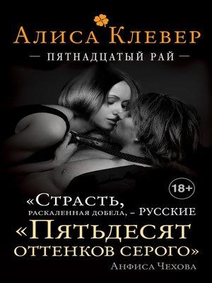 cover image of Пятнадцатый рай