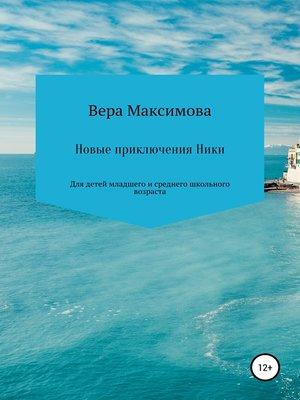 cover image of Новые приключения Ники