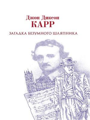 cover image of Загадка Безумного Шляпника
