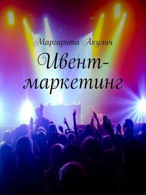 cover image of Ивент-маркетинг