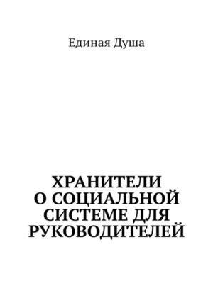 cover image of Хранители о социальной системе для руководителей