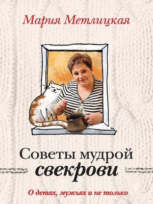 cover image of Советы мудрой свекрови. О детях, мужьях и не только...