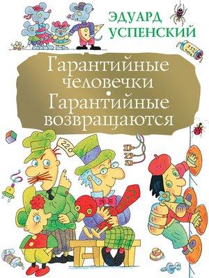 cover image of Гарантийные человечки. Гарантийные возвращаются (сборник)