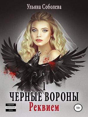cover image of Черные Вороны. Реквием