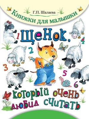 cover image of Щенок, который очень любил считать