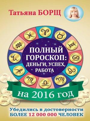 cover image of Полный гороскоп на 2016 год