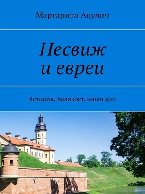 cover image of Несвиж и евреи. История, холокост, наши дни