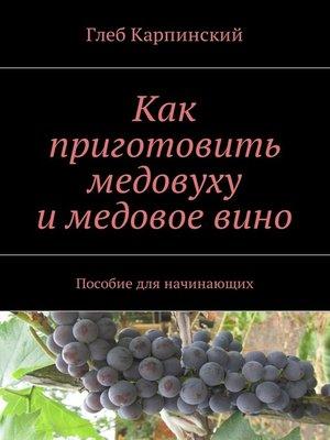 cover image of Как приготовить медовуху и медовое вино. Пособие для начинающих