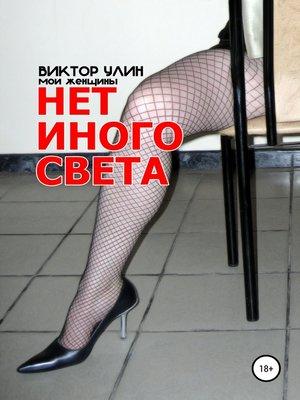 cover image of Нет иного света