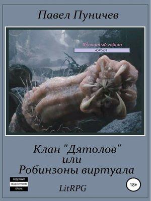 cover image of Клан «дятлов», или Робинзоны виртуала