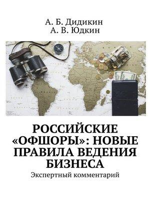 cover image of Российские «офшоры»