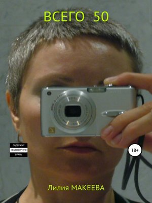 cover image of Всего 50