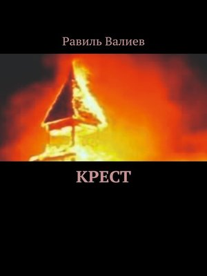 cover image of Крест