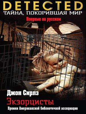 cover image of Экзорцисты
