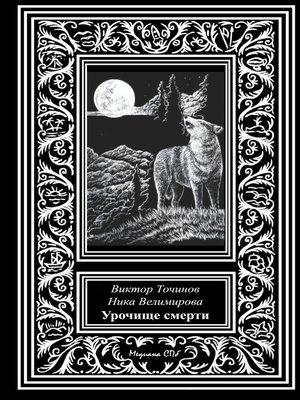 cover image of Урочище смерти