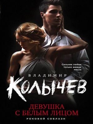 cover image of Девушка с белым лицом
