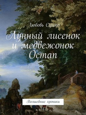 cover image of Лунный лисенок имедвежонок Остап. Волшебные хроники