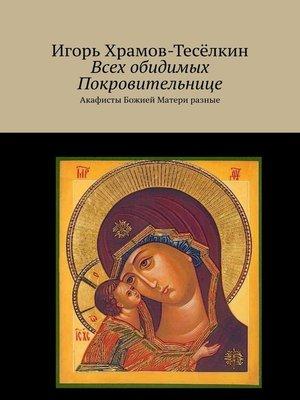 cover image of Всех обидимых Покровительнице. Акафисты Божией Матери разные