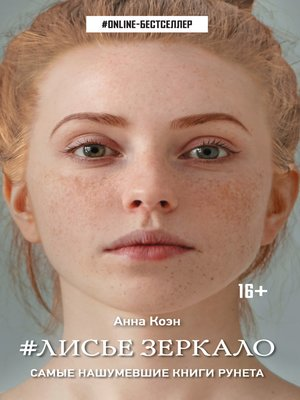 cover image of #Лисье зеркало