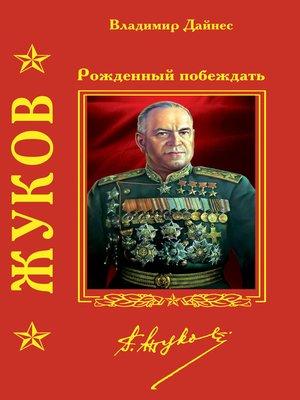cover image of Жуков. Рожденный побеждать
