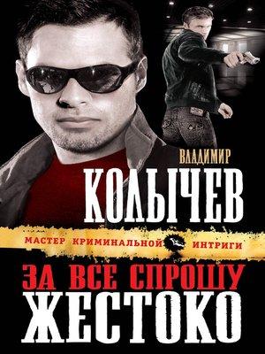 cover image of За все спрошу жестоко