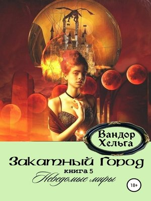 cover image of Закатный город