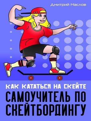 cover image of Самоучитель по скейтборду. Как кататься на скейте