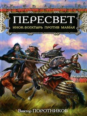 cover image of Пересвет. Инок-Богатырь против Мамая