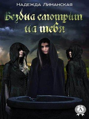 cover image of Бездна смотрит на тебя