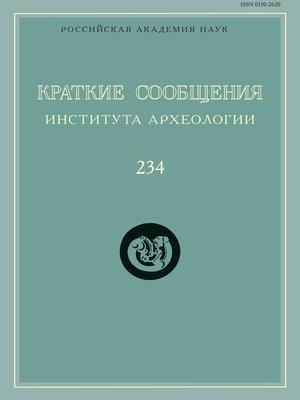cover image of Краткие сообщения Института археологии. Выпуск 234