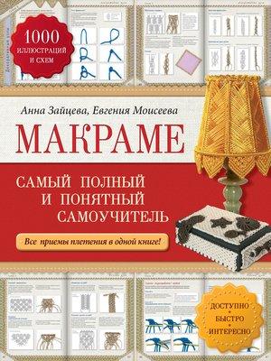 cover image of Макраме. Самый полный и понятный самоучитель