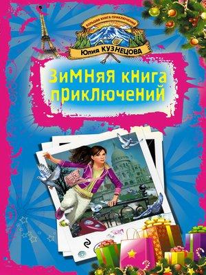cover image of Парижский паркур