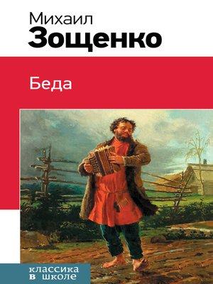 cover image of Беда (сборник)
